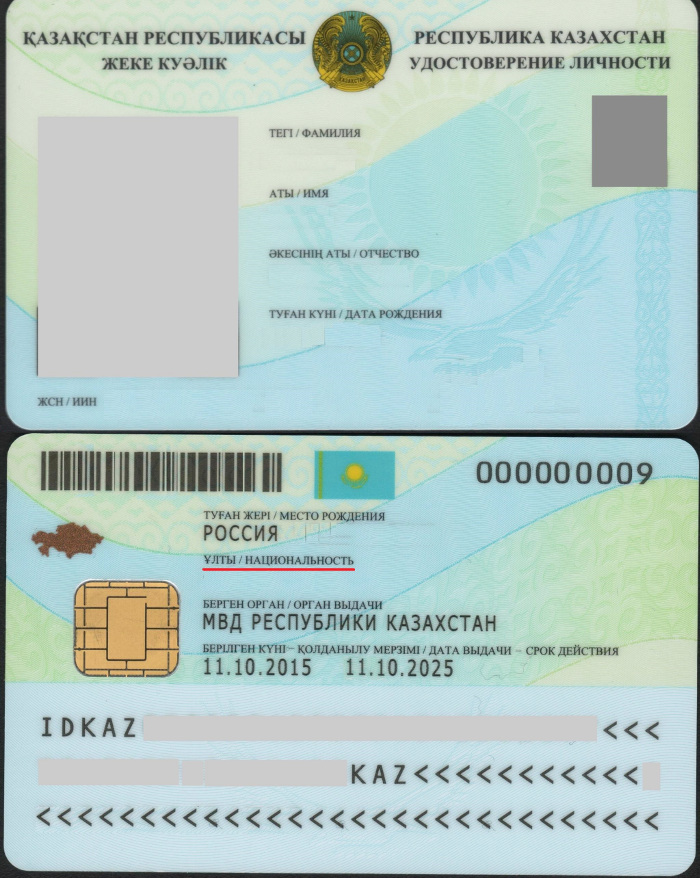 ВНИМАНИЕ КАЗАХСТАН!!! ВЕРИФИКАЦИЯ по удостоверению личности!