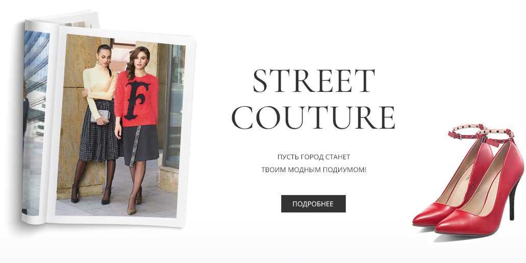 Street-couture
