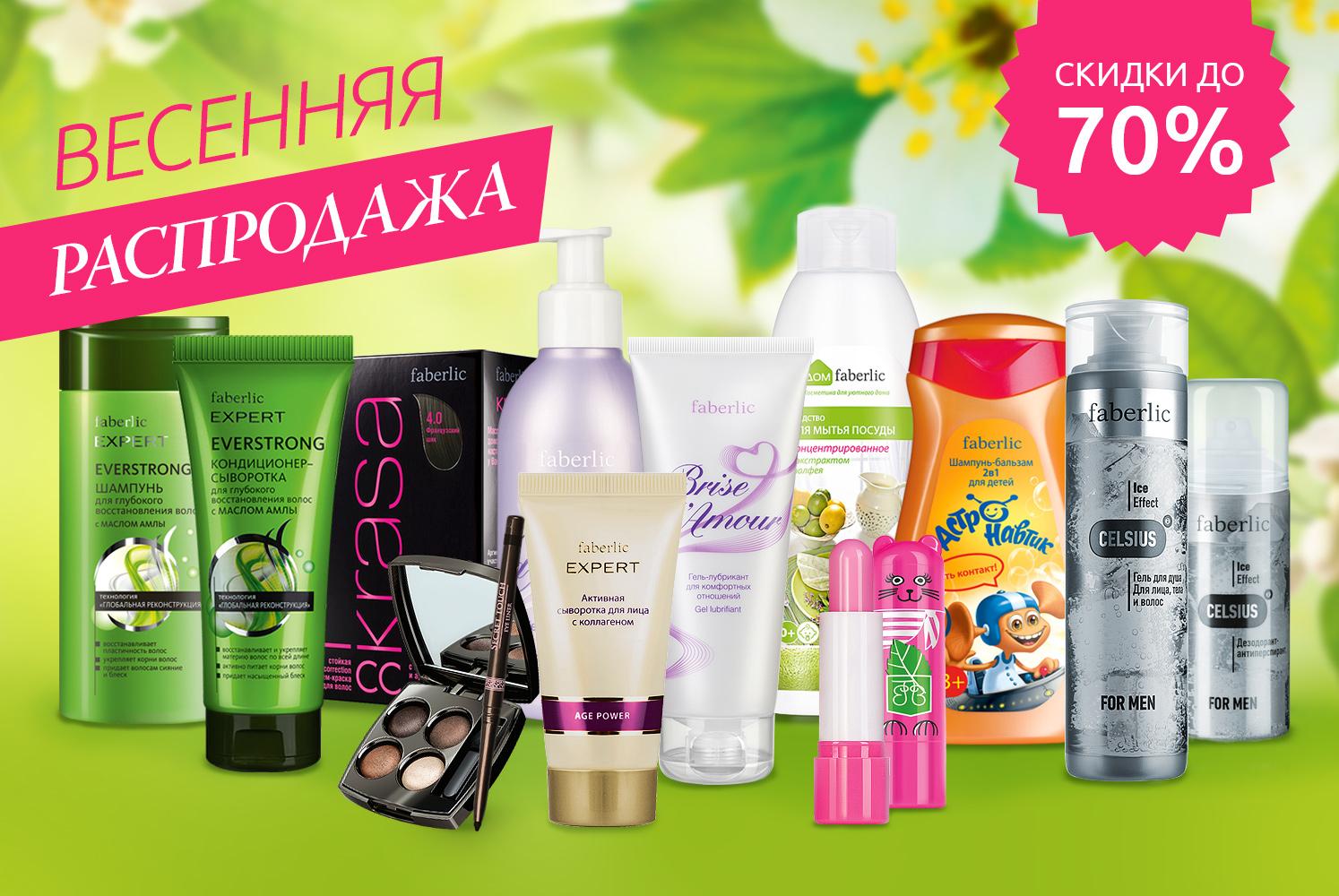 Купить косметику фаберлик в беларуси купить баночки для косметики россия