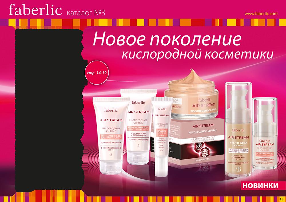 Фаберлик купить в минске косметика косметика премиум купить в украине